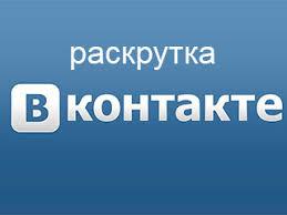 prodvizhenie-grupp-vkontakte
